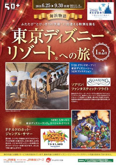 舞浜物語 東京ディズニーリゾート®への旅 1泊2日 【2019年6月25日~2019年9月30日】