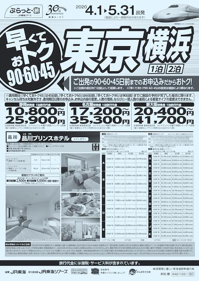 早くておトク90・60・45 東京・横浜 1泊2泊