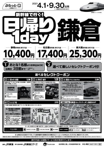 新幹線で行く!日帰り1day 東京・横浜・東京スカイツリー®・鎌倉