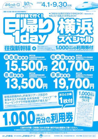 新幹線で行く!日帰り1day  横浜スペシャル