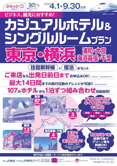 カジュアルホテルプラン 東京・横浜・海浜幕張・千葉・大宮・浦和