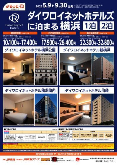 ずらし旅!横浜スペシャル ホテルアソシア新横浜に泊まろう 1泊2泊