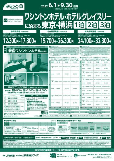 ホテルモントレ銀座 ホテルモントレ ラ・スール ギンザに泊まる 東京 1泊 2泊