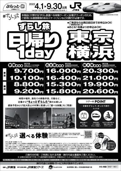 日帰り1day ずらし旅 東京・横浜