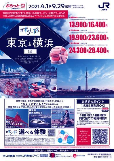 ずらし旅 東京・横浜 1泊