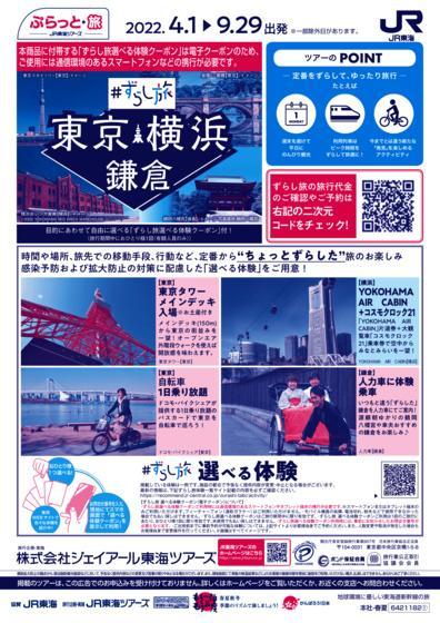 新幹線で行く!横浜・三浦半島 まるごと2日間、日帰り1day 三浦半島