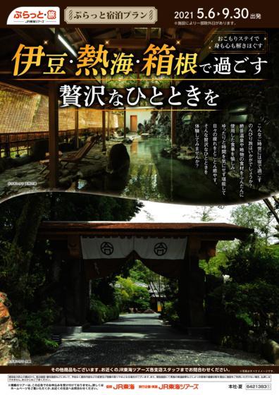 伊豆・熱海・箱根で過ごす贅沢なひとときを