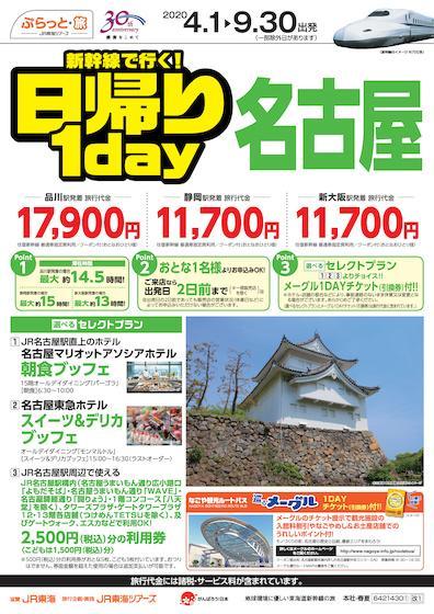 新幹線で行く!日帰り1day 名古屋