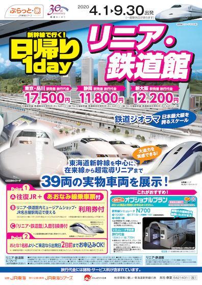 新幹線で行く!日帰り1day リニア・鉄道館