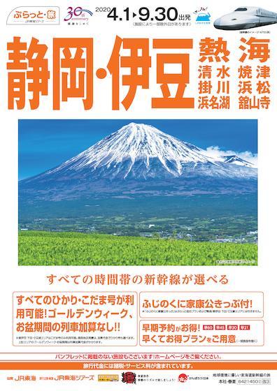Japan Highlights Travel 静岡・伊豆・熱海・清水・焼津・掛川・浜松・浜名湖・舘山寺