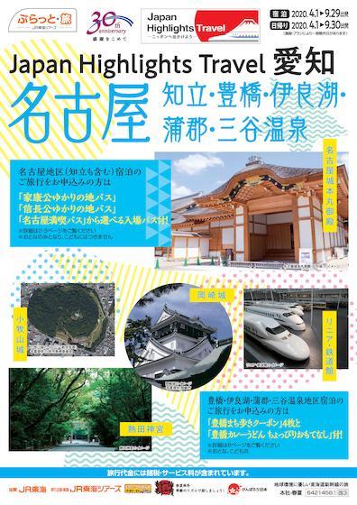 Japan Highlights Travel 愛知 名古屋・知立・豊橋・伊良湖・蒲郡・三谷温泉