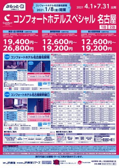 JR東海ホテルズに泊まる 名古屋・豊橋・静岡