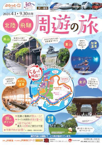 北陸・飛騨 周遊の旅