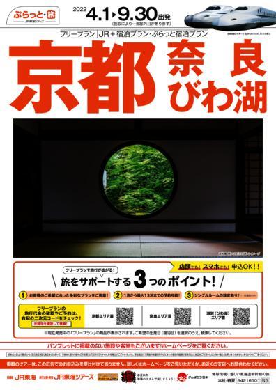 フリープラン 京都・奈良・びわ湖