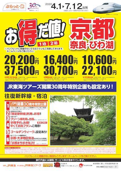 お得だ値! 京都・奈良・びわ湖 1泊 2泊