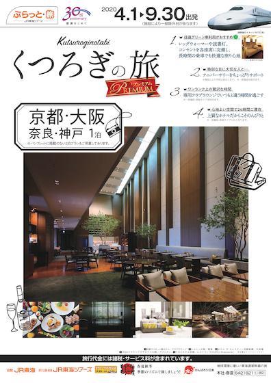 くつろぎの旅 プレミアム 京都・大阪・奈良・神戸 1泊