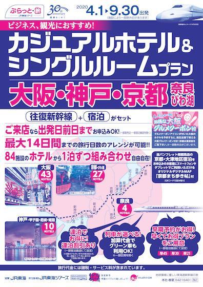 カジュアルホテル&シングルルームプラン 大阪・神戸・京都・奈良・びわ湖
