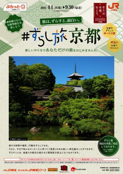 そうだ 京都、行こう。旅は、ずらすと、面白い。ずらし旅 京都