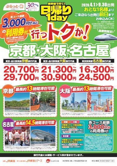 新幹線で行く!日帰り1day 行っトクか! 京都・大阪・名古屋