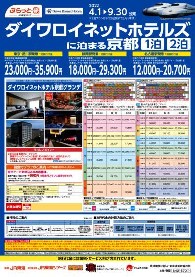 ホテル センレン京都 東山清水 開業記念スペシャル 1泊2泊