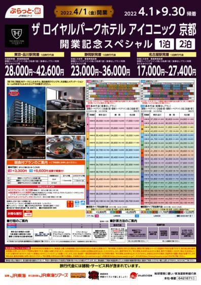 ホテル エミオン 京都に泊まる 1泊2泊