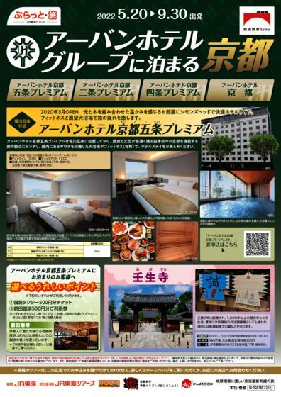 ザ ロイヤルパーク キャンバス 京都二条 開業記念スペシャル 1泊2泊