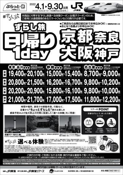 日帰り1day ずらし旅 京都・奈良・大阪