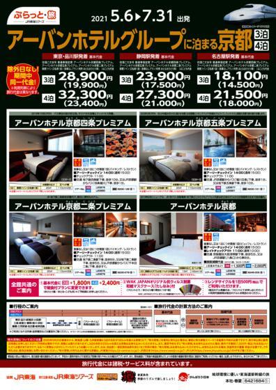 アーバンホテルグループに泊まる京都 3泊4泊