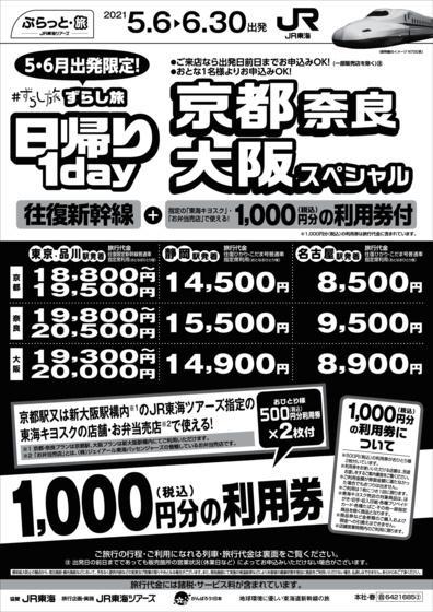 ずらし旅 日帰り1day 京都・奈良・大阪 スペシャル