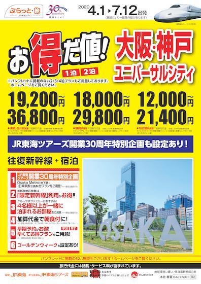 お得だ値!大阪・神戸・ユニバーサルシティ 1泊2泊