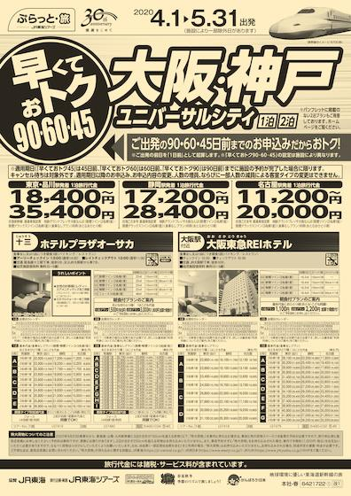 早くておトク90・60・45 大阪・神戸・ユニバーサルシティ 1泊2泊