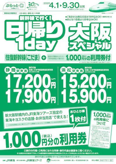 新幹線で行く!日帰り1day 大阪スペシャル