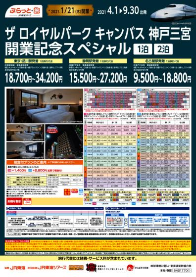ザ ロイヤルパーク キャンバス 神戸三宮 開業記念スペシャル 1泊 2泊
