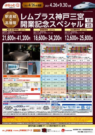 ホテルモントレ神戸 開業記念スペシャル 1泊2泊