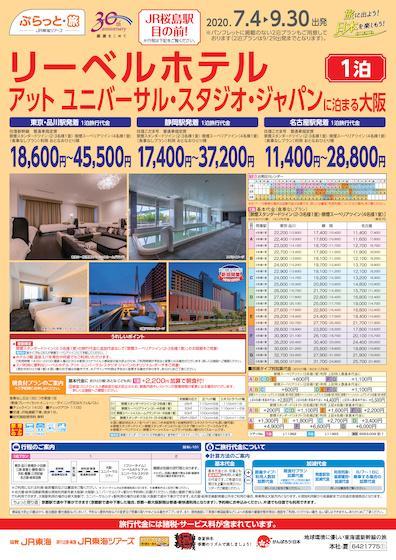 リーベルホテル アット ユニバーサル・スタジオ・ジャパンに泊まる大阪 1泊
