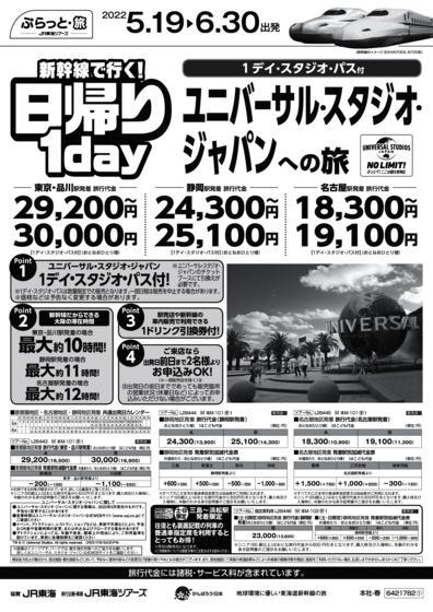 新幹線で行く!日帰り1day ユニバーサル・スタジオ・ジャパンへの旅