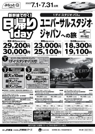 ザ パークフロントホテル アット ユニバーサル・スタジオ・ジャパンに泊まる 大阪 1泊