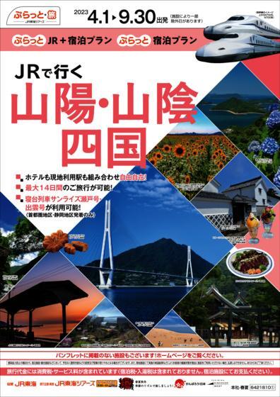 フリープラン 山陽・山陰・四国