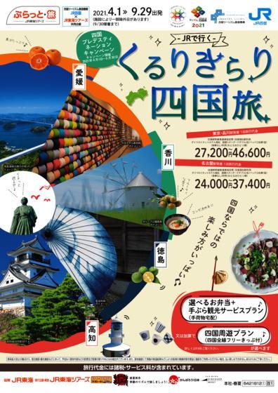 JRで行く くるりきらり四国旅 (4~6月発)