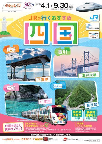 JRで行く おすすめ四国(静名版)
