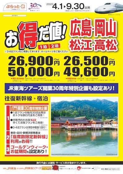 お得だ値! 広島・岡山・松江・高松・松山 1泊2泊3泊(首都圏版)