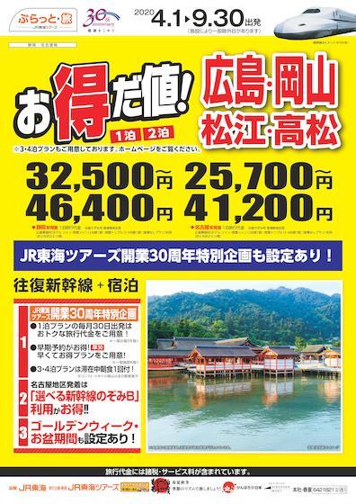 お得だ値! 広島・岡山・松江・高松 1泊2泊(静名版)