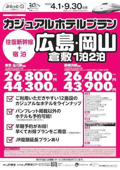 カジュアルホテルプラン 広島・岡山・倉敷1泊2泊(首都圏版)