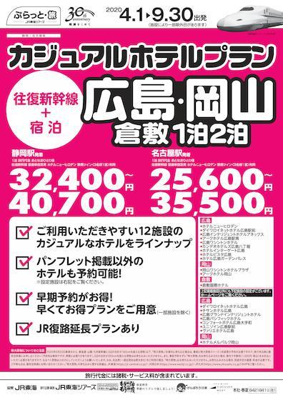 カジュアルホテルプラン 広島・岡山・倉敷1泊2泊(静名版)