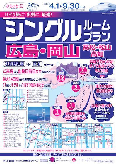 シングルルームプラン 広島・岡山・高松・松山・高知(静岡・名古屋版)