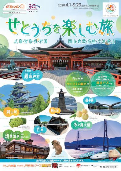 せとうちをめぐる 宮島・広島・呉への旅 1泊・2泊(首都圏版)