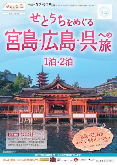 せとうちをめぐる 宮島・広島・呉への旅 1泊・2泊(静名版)