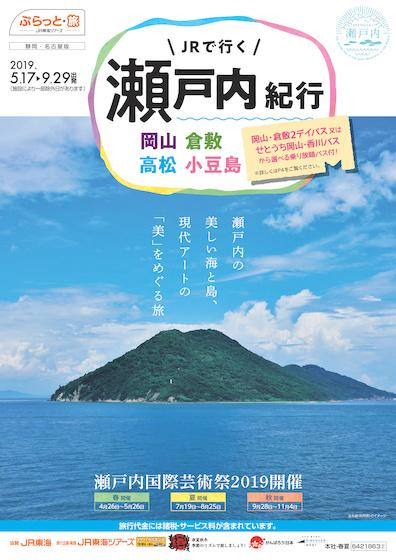 JRで行く瀬戸内紀行 岡山・倉敷・高松・小豆島(静岡・名古屋版)
