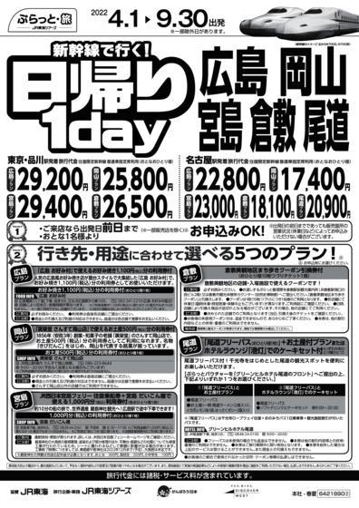 新幹線で行く!日帰り1day 岡山・倉敷・宮島・博多