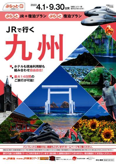 フリープラン九州・屋久島